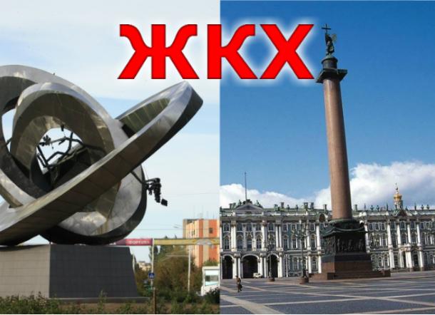 В Волгодонске за ЖКХ платят больше, чем в Санкт-Петербурге