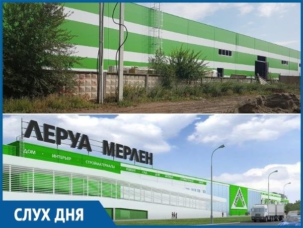 По слухам, в Волгодонске ведется строительство магазина Леруа Мерлен