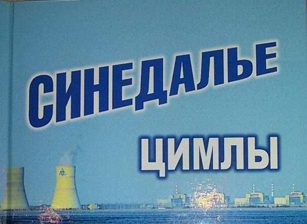 «Синедалье Цимлы» раскроет историю Ростовской АЭС