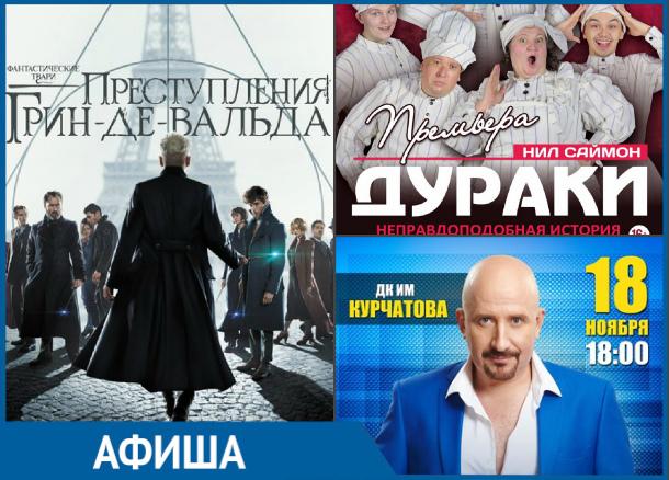 Эпатажные гости из Ростова, яркая дискотека и концерт ЖЕКИ: куда сходить в Волгодонске на этой неделе