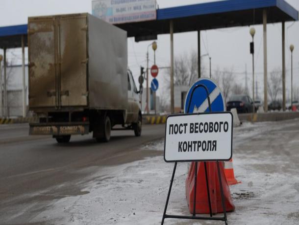 На трассе Ростов-Волгодонск появится пост автоматического весогабаритного контроля