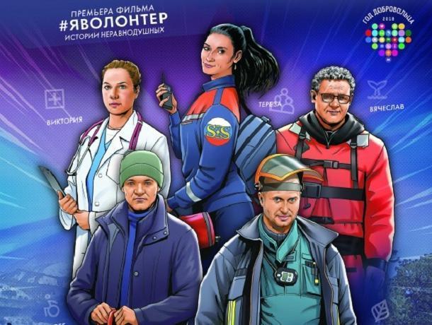 В День волонтера в библиотеках Волгодонска состоится премьерный показ документального фильма «#Яволонтер»