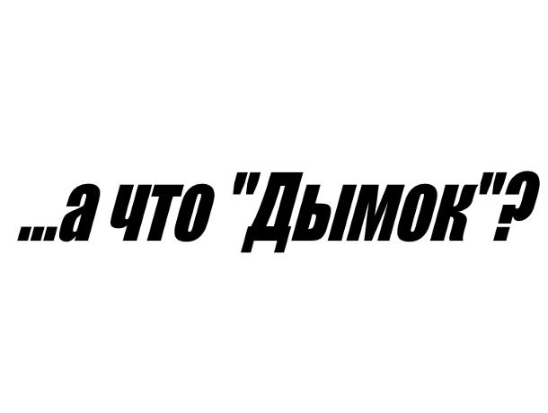 «А что «Дымок?» или кому в Волгодонске закон не писан