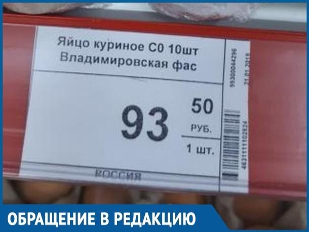 Жители станицы Романовской шокированы подорожанием куриных яиц