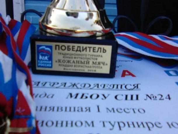 В Волгодонске завершился масштабный турнир по футболу «Кожаный мяч»