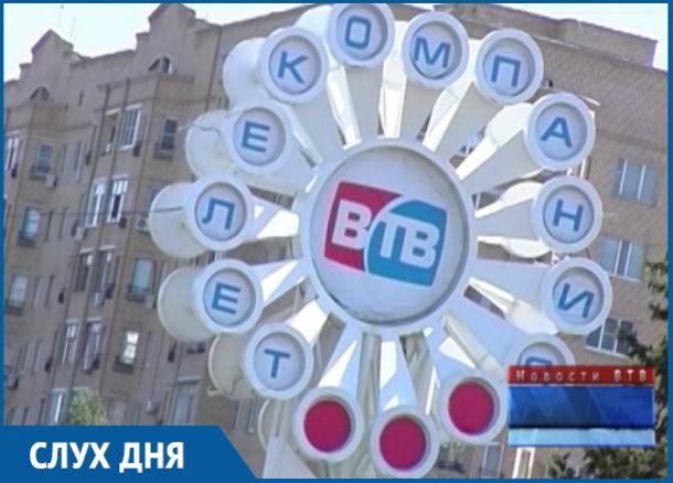По слухам, волгодонская телекомпания «ВТВ» на грани закрытия и дорабатывает последние месяцы