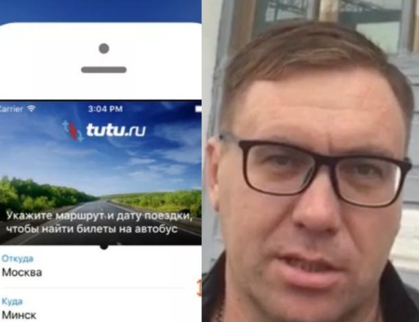 Сервис путешествий Туту.ру извинился перед волгодонцем, который не знал о задержке поезда