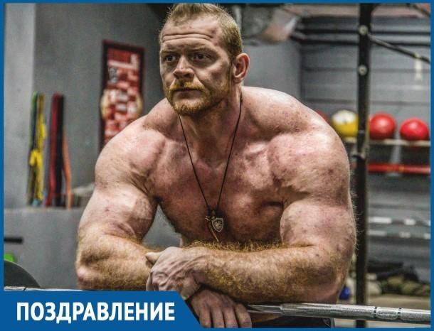 Один из самых сильных мужчин Волгодонска отмечает День рождения