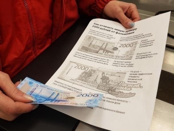 Где в Волгодонске можно расплатиться новыми купюрами