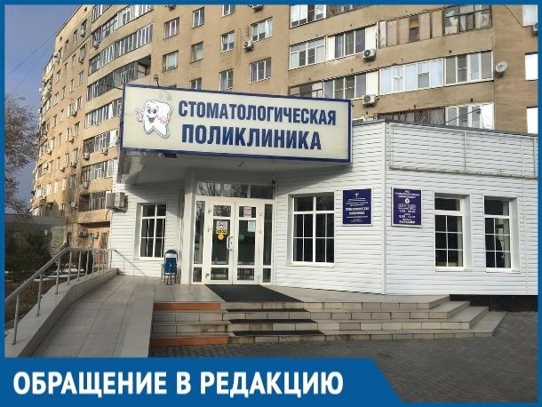 Волгодонцы возмущены отсутствием автомата с бахилами в стоматологической поликлинике