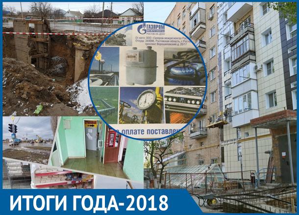 Мусорная реформа, «обезглавленный» департамент и рост тарифов на коммуналку: Каким был 2018 год в сфере ЖКХ Волгодонска