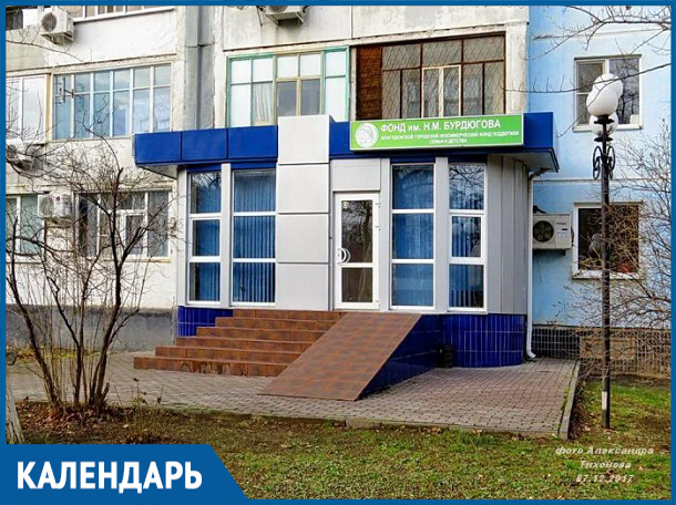 13 лет назад в Волгодонске открылся Фонд поддержки семьи и детства им. Н. М. Бурдюгова