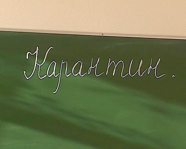 Четыре школы Волгодонска закрыты на карантин