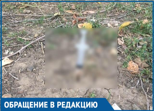 Воткнутый в землю использованный шприц шокировал молодую маму в Волгодонске