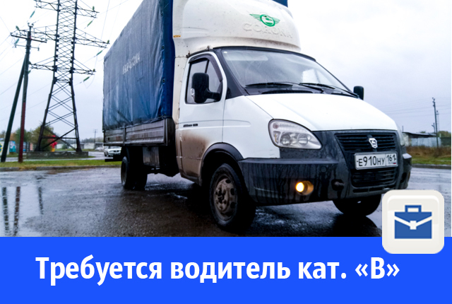 В Волгодонске на работу приглашают непьющего водителя категории «В»