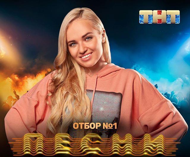Волгодончанка Саша Грекова прошла в следующий тур шоу «ПЕСНИ» на ТНТ