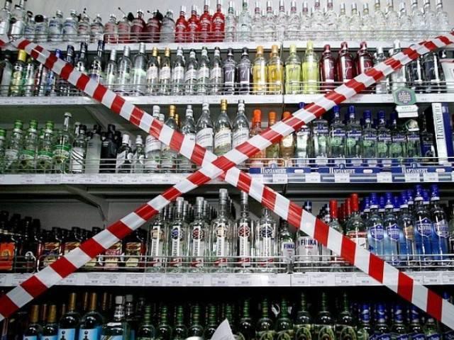 В Волгодонске больше чем на сутки перестанут продавать алкоголь