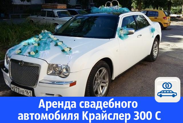 Автомобиль премиум класса Chrysler 300C белый матовый – для проведения свадеб, праздников