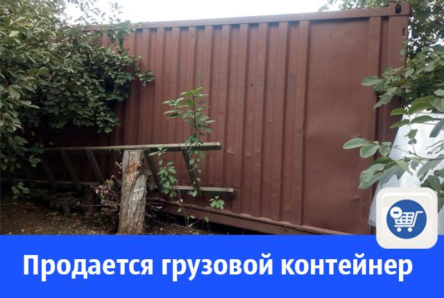 В Волгодонске продают б\у грузовой контейнер