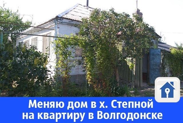 Меняют дом в хуторе Степной на квартиру в Волгодонске