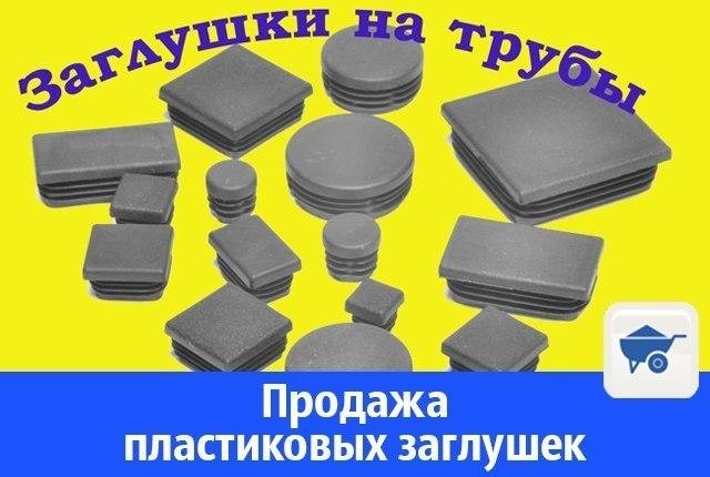 Продажа пластиковых заглушек в Волгодонске