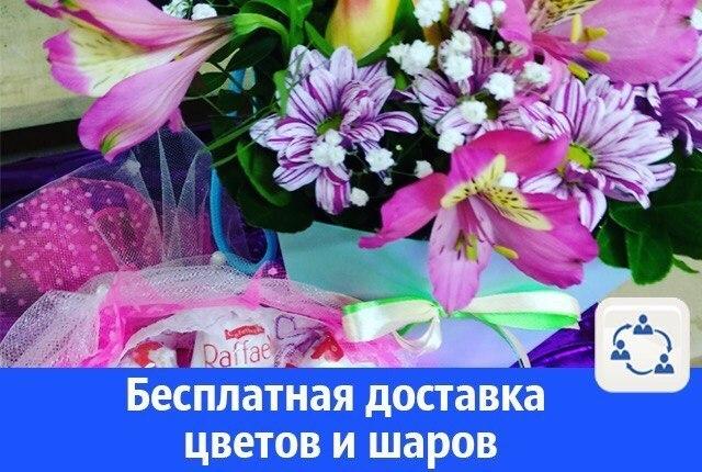 Цветы и воздушные шары с бесплатной доставкой для ваших родных и близких в Волгодонске