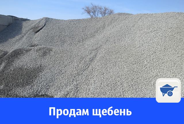 В Волгодонске продают щебень