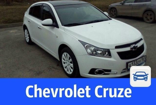 Юридически чистый Chevrolet Cruze в очень достойном состоянии и без подвохов продают в Волгодонске