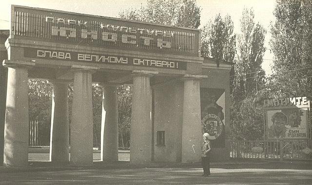 Волгодонск прежде и теперь: вход в парк «Юность»