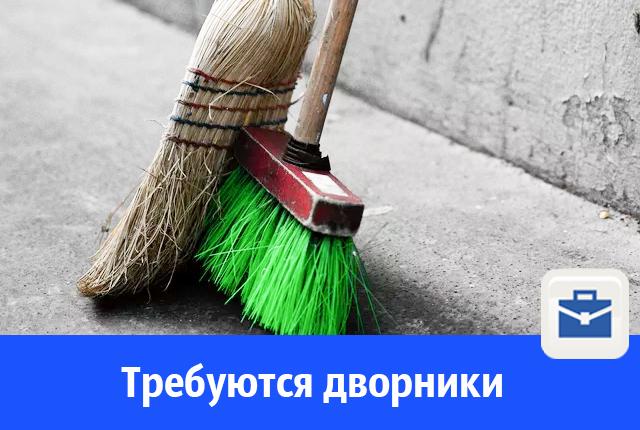 В Волгодонске требуются дворники и уборщики лестничных клеток