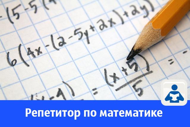 Учитель математики со стажем работы 32 года предлагает свои услуги в Волгодонске
