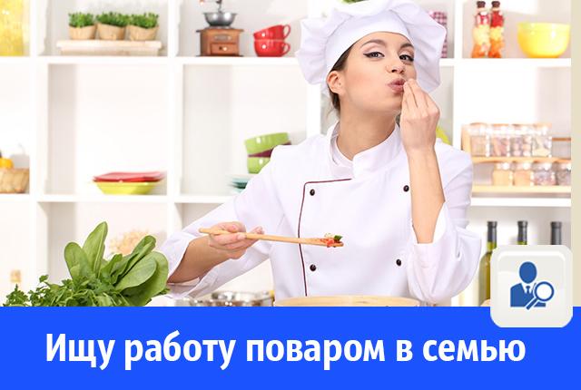 Волгодончанка ищет работу поваром в семью