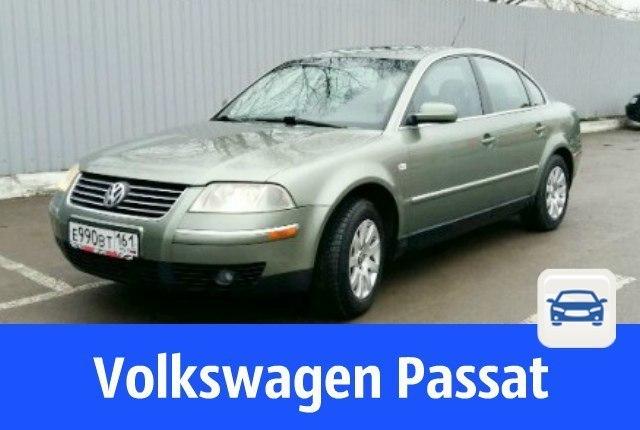 Поддержанный Volkswagen Passat с богатой комплектацией выставили на продажу в Волгодонске