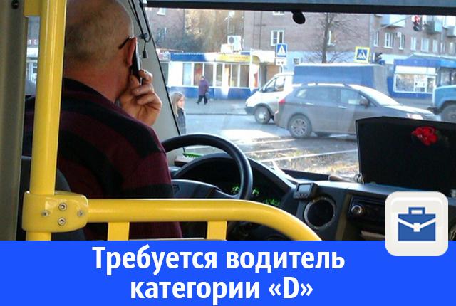 Требуется водитель автобуса на городские пассажирские перевозки