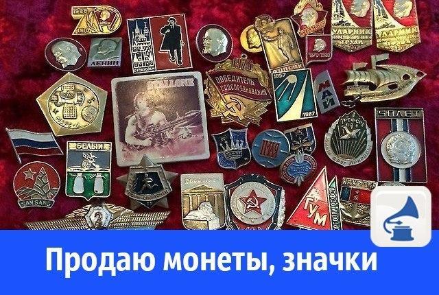 Значки прошедших эпох и разных стран для коллекционеров