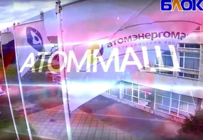 «Атоммаш» отметил 40-летие уникальным световым шоу, шутками, песнями и фейерверком