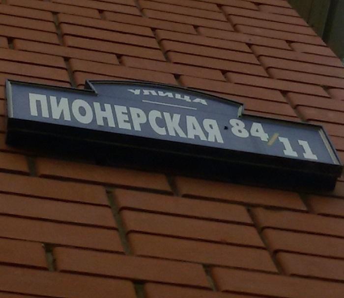 Календарь Волгодонска: 28 апреля 1954 года улицы и переулки в старом городе получили названия