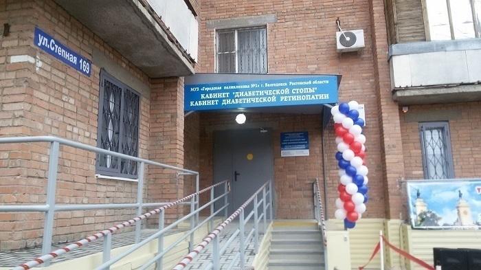 Пушкинская поликлиника 50 лет официальный