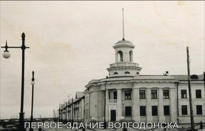 Волгодонск прежде и теперь: «Здание со шпилем»