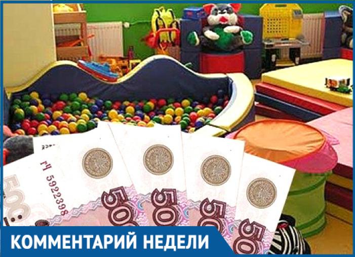 Неужели с января повысили оплату за детские сады, - молодая мама из Волгодонска