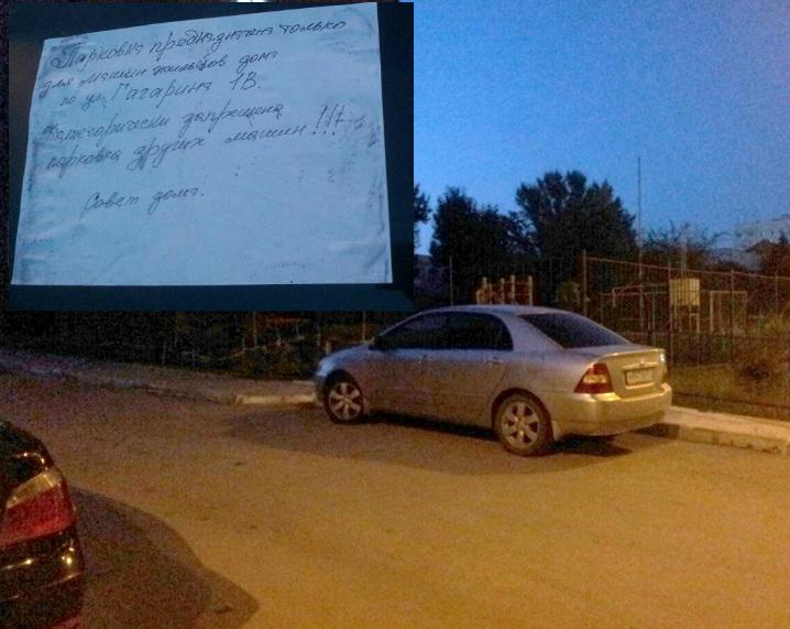 На улице Гагарина жильцы дома запрещают чужакам парковать свои автомобили во дворе − читатель