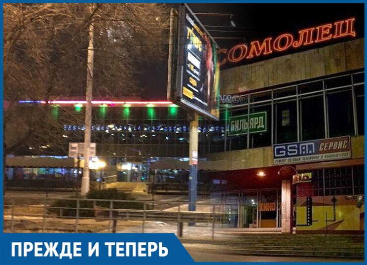 Каким стал ночной вид «Комсомольца» в Волгодонске спустя десятилетие