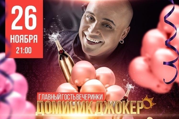 Доминик Джокер, Нелли Ермолаева и Иван Чуйков – отмечай День рождения РК «Рандеву» в звездной компании