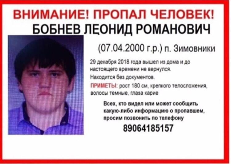 18-летнего Леонида Бобнева, пропавшего за несколько дней до Нового года, разыскивают в поселке Зимовники