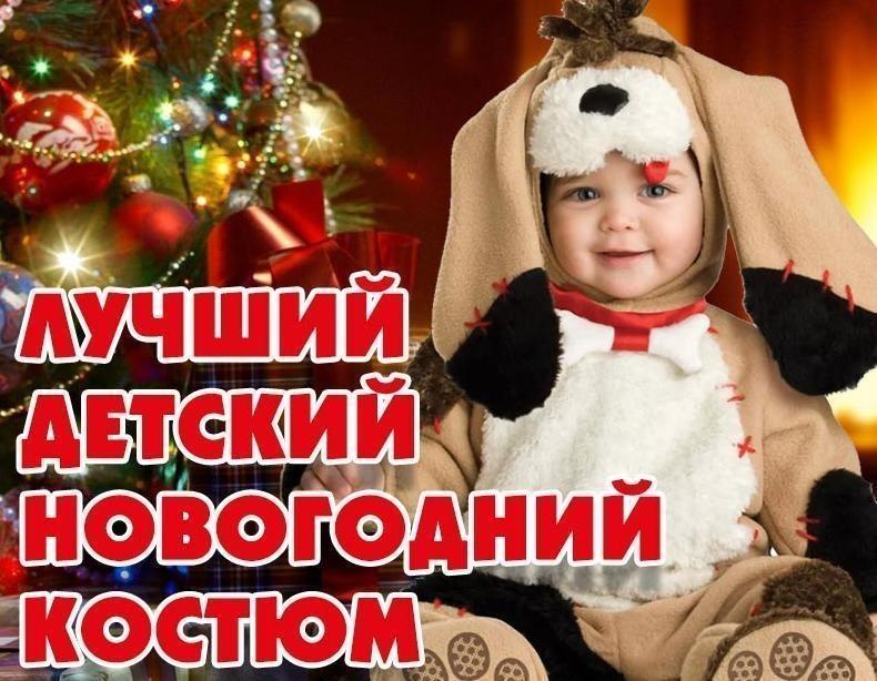 Голосование в конкурсе «Детский новогодний костюм» стартует 27 декабря