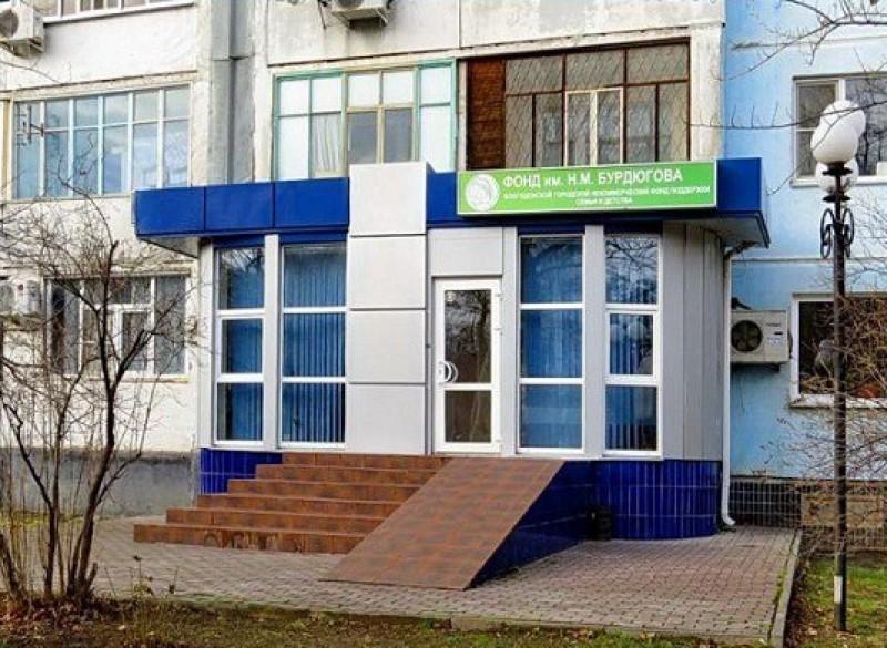 14 лет назад в Волгодонске открылся Фонд поддержки семьи и детства им. Н. М. Бурдюгова