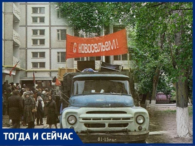 Волгодонск тогда и сейчас: заселение В-16