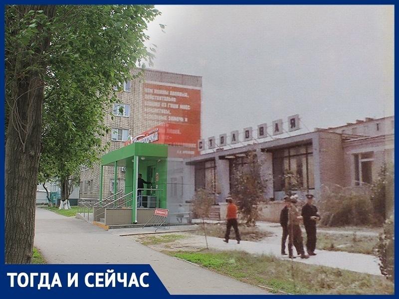 Волгодонск тогда и сейчас: исчезнувшая столовая на Морской