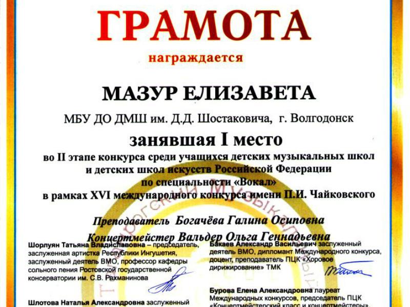 Юная Елизавета Мазур представит Волгодонск на третьем этапе Международного конкурса вокалистов