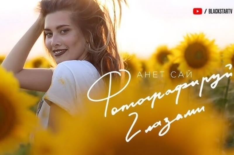Анет Сай представила новый клип, снятый в Волгодонске